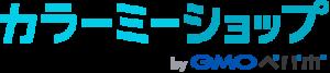 カラーミーショップ ロゴ