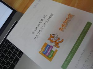 Scratchを使ったプログラミング入門教室