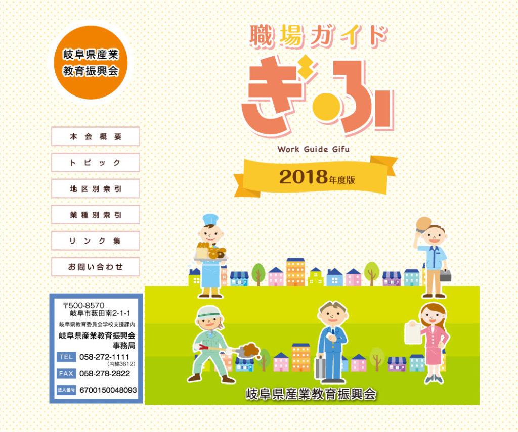 岐阜県産業教育振興会 職場ガイドぎふ2018