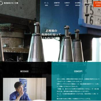(株)オオノ工業