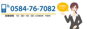tel:0584-76-7082